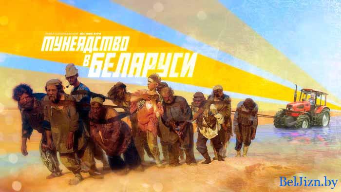 Тунеядство в Беларуси
