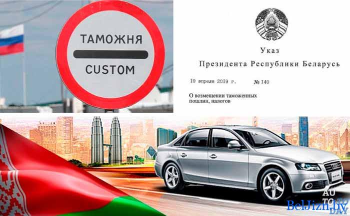 растаможка авто в Беларуси