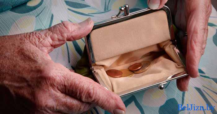 размер пенсии в Беларуси