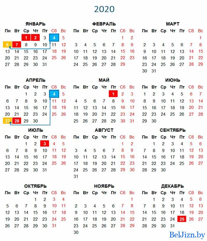 календарь 2020 года в Беларуси