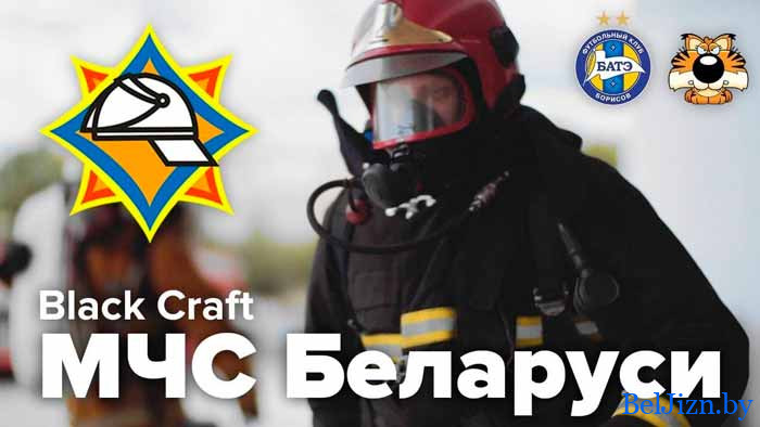 МЧС повысят зарплату в Беларуси