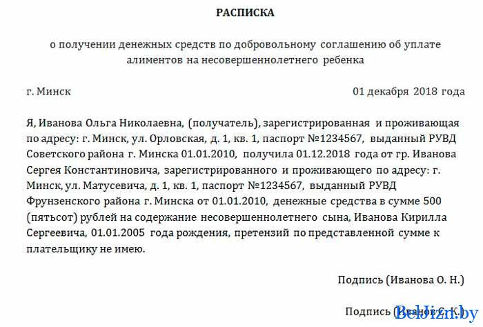расписка об алиментах в Беларуси