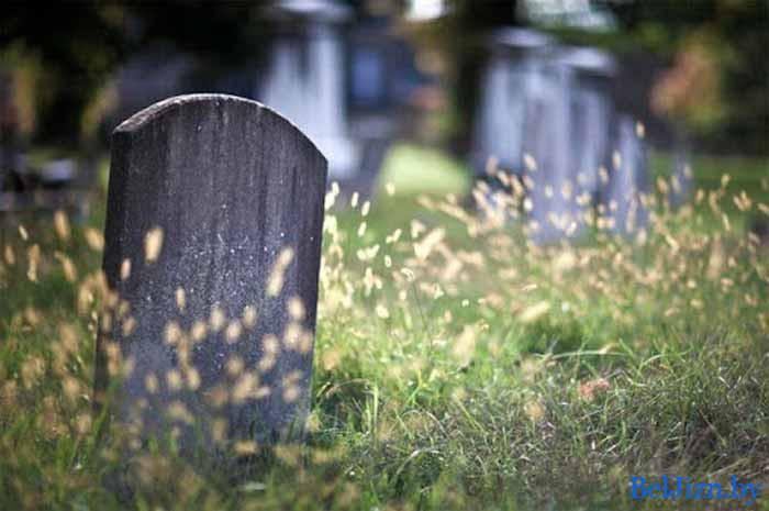 Пособие на погребение в Беларуси
