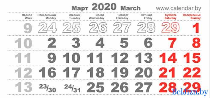 календарь на март 2020