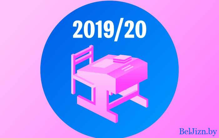 учебный план на 2019-2020 год для Беларуси