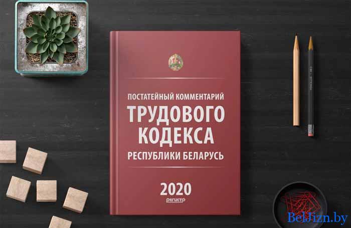 Трудовой кодекс Беларуси 2020
