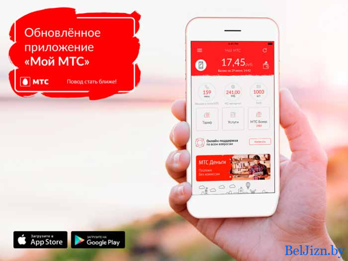 тариф МТС в Беларуси в 2020