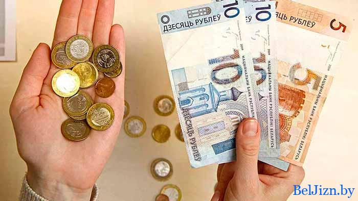 сярэдняя зарплата ў Беларусі ў 2020 годзе