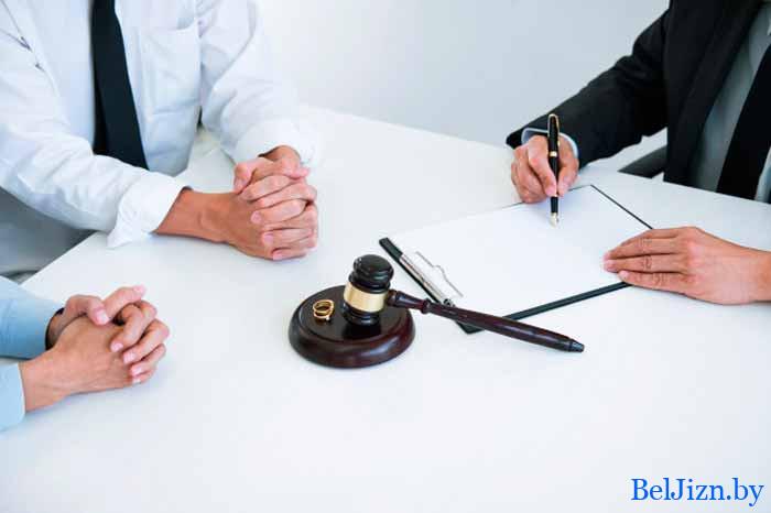 развод в Беларуси на 2020 год