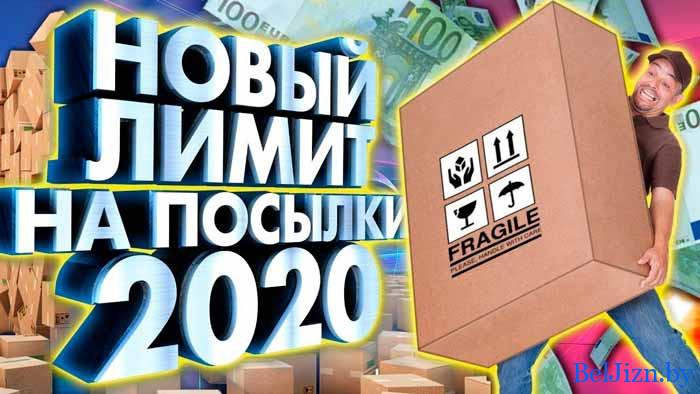 лимиты на беспошлинные посылки в Беларуси