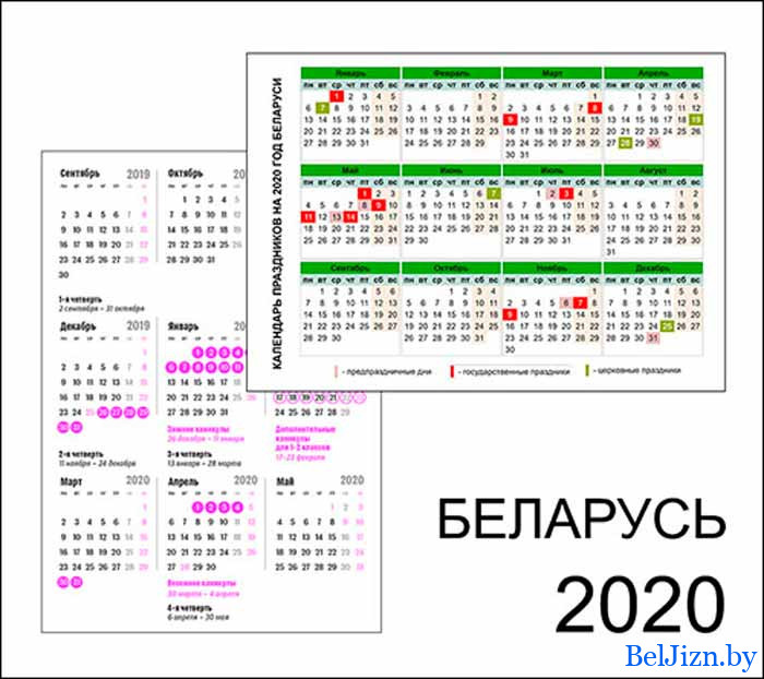 учебный календарь для Беларуси