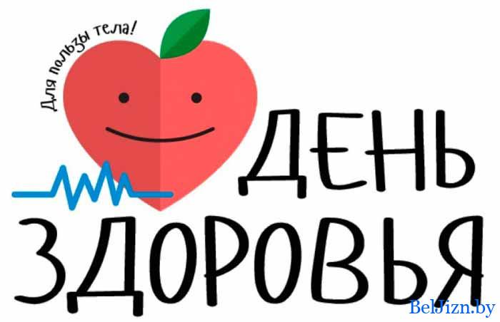дни здоровья 2020 в Беларуси