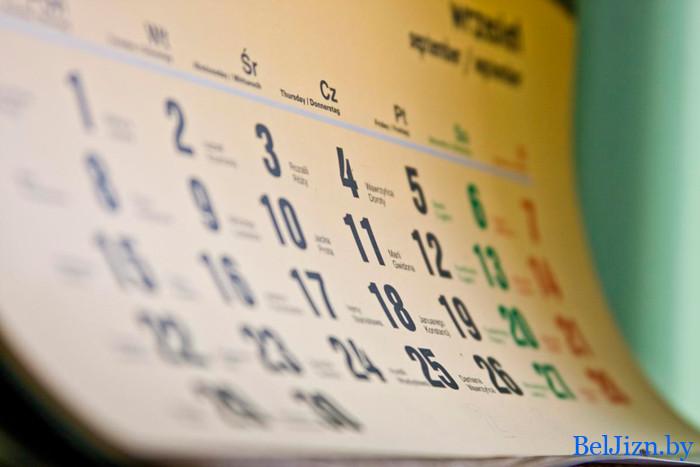 переносы рабочих дней в сентябре 2020 года
