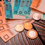 сярэдняя пенсія ў Беларусі