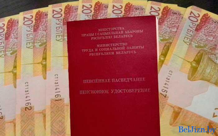социальная пенсия в Беларуси