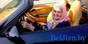 Пенсионный возраст в Беларуси в 2021 год