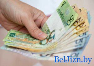 базовая величина в Беларуси